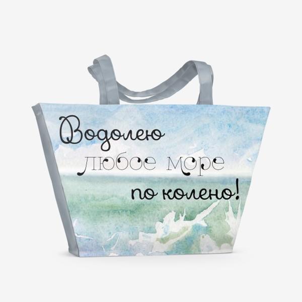 Пляжная сумка «Море для Водолея»