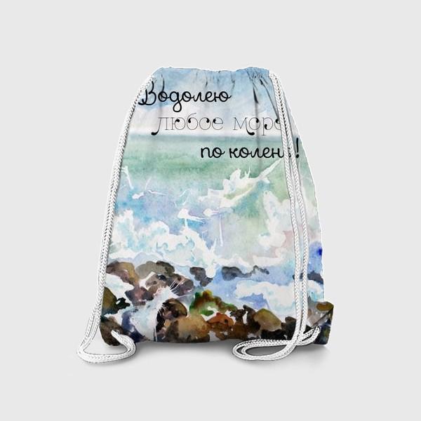 Рюкзак «Море для Водолея»