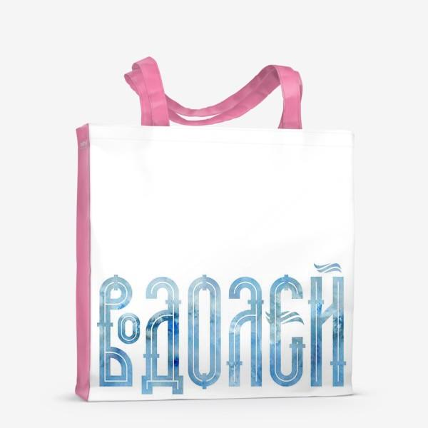 Сумка-шоппер «Водолей»