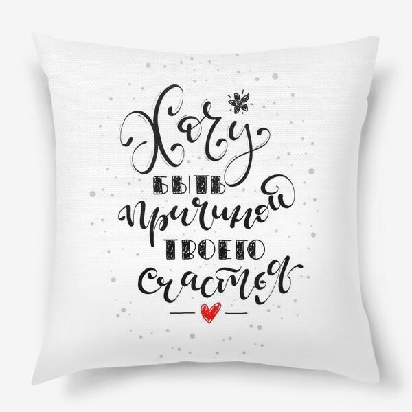 Подушка «Хочу быть причиной твоего счастья»