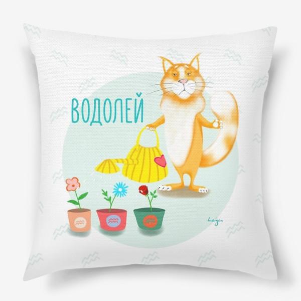 Подушка «Кот Водолей»