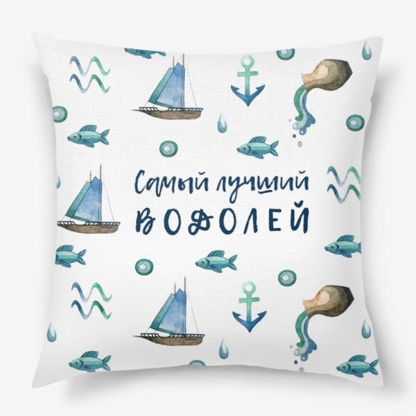Подушка «Самый лучший водолей»
