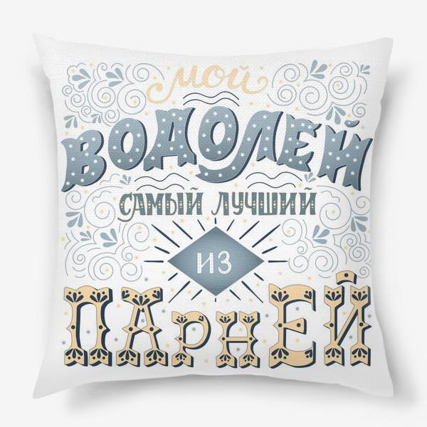 """Подушка «Леттеринг композиция """"Подарок Водолею""""»"""