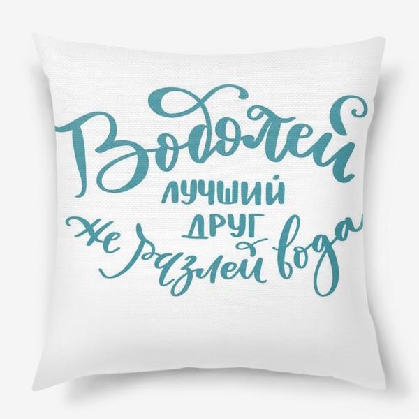 Подушка «Водолей- лучший друг»