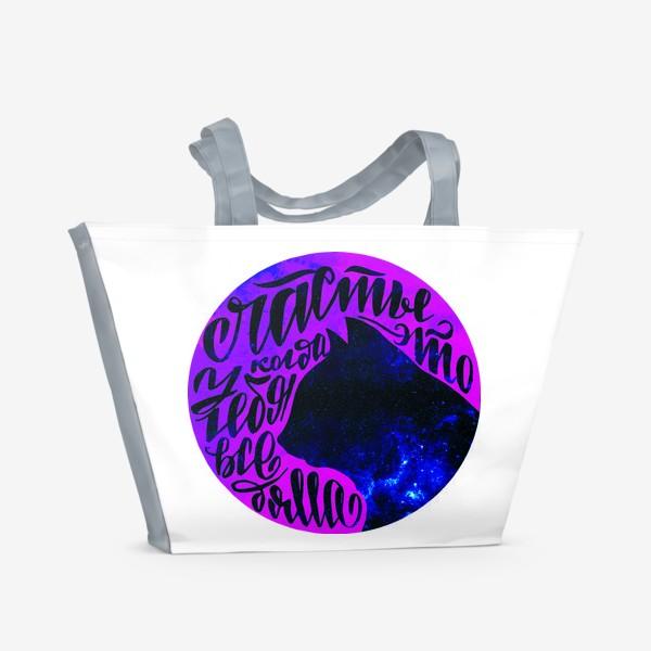Пляжная сумка «Все дома»