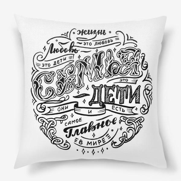 Подушка «Семья-дети-главное»