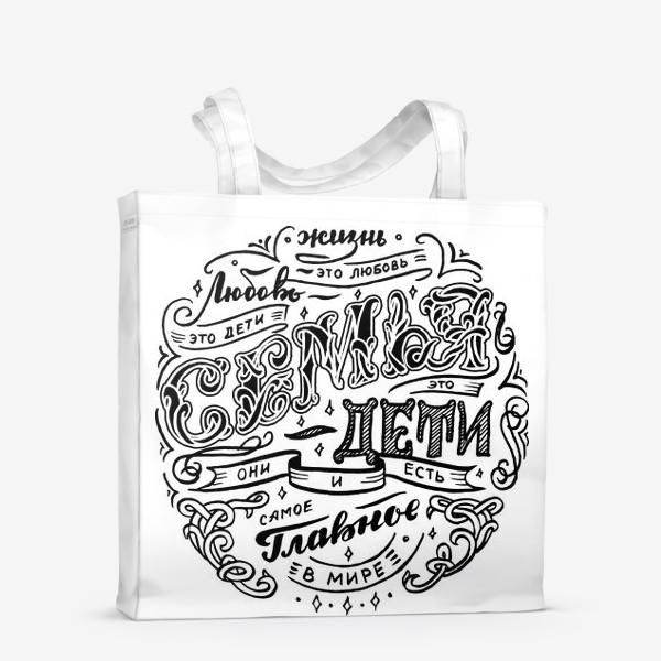Сумка-шоппер «Семья-дети-главное»