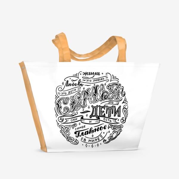 Пляжная сумка «Семья-дети-главное»