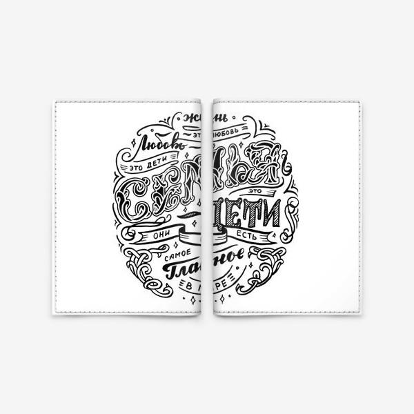 Обложка для паспорта «Семья-дети-главное»