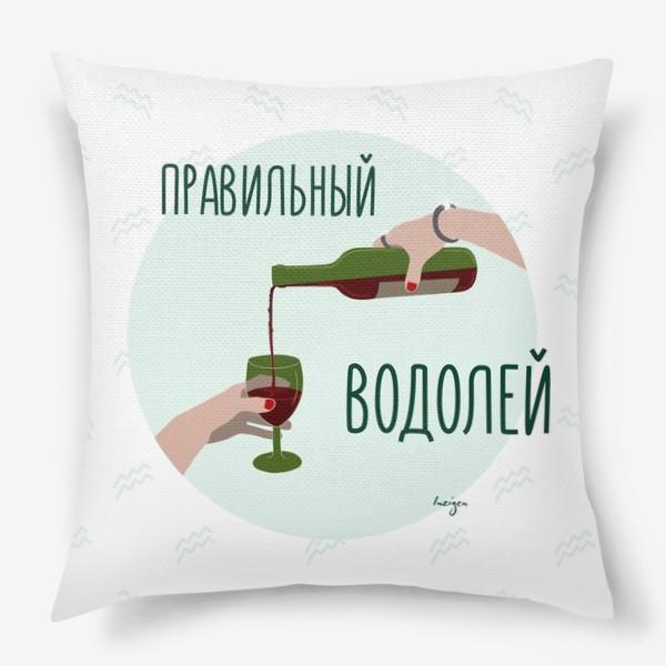 Подушка «Правильный Водолей»