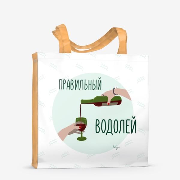 Сумка-шоппер «Правильный Водолей»