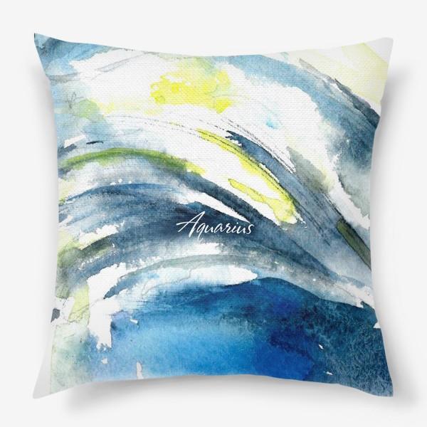 Подушка «Aquarius. Акварельная абстракция.»