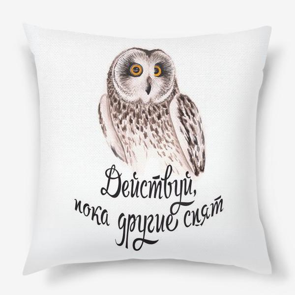 """Подушка «Сова акварелью. Мотивация. """"Действуй, пока другие спят""""»"""