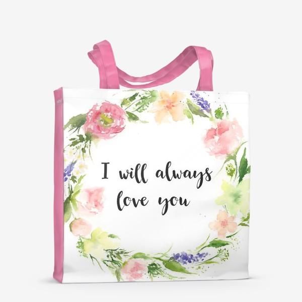 Сумка-шоппер «Цветочная композиция - акварельный венок - I will always love you»