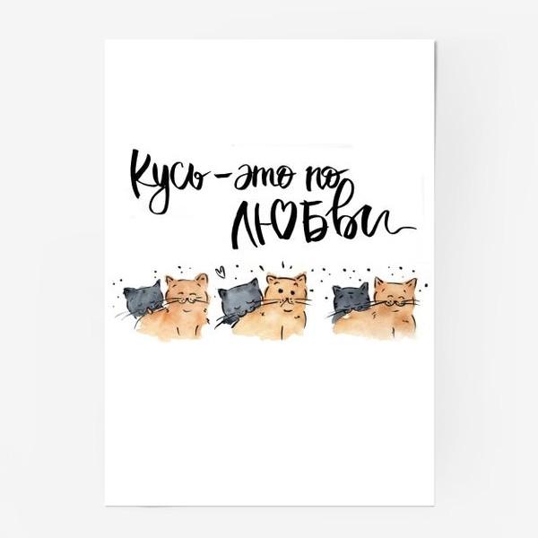 Постер «Кусь - это по любви (котики)»