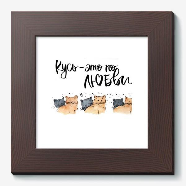 Картина «Кусь - это по любви (котики)»