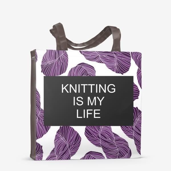 """Сумка-шоппер «""""Knitting is my life""""»"""