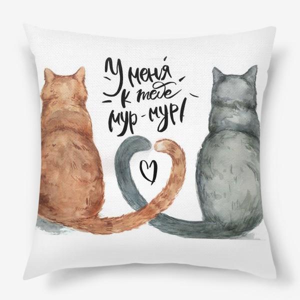 Подушка «Влюбленные котики. Мур-мур»