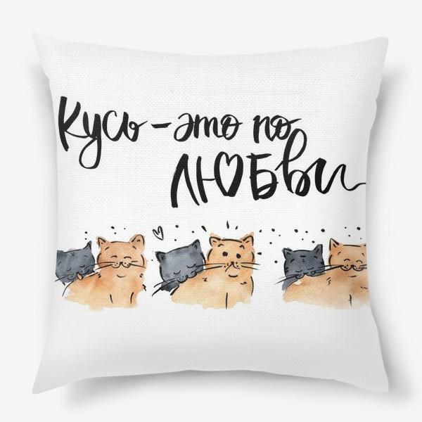 Подушка «Кусь - это по любви (котики)»