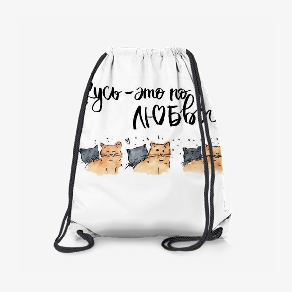 Рюкзак «Кусь - это по любви (котики)»