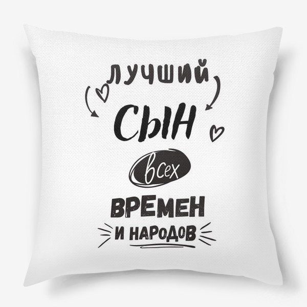 Подушка «Лучший сын всех времен и народов»