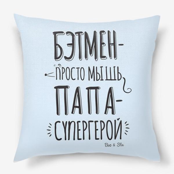 Подушка «Подарок папе. Папа - супергерой»