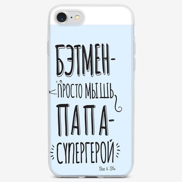 Чехол iPhone «Подарок папе. Папа - супергерой»