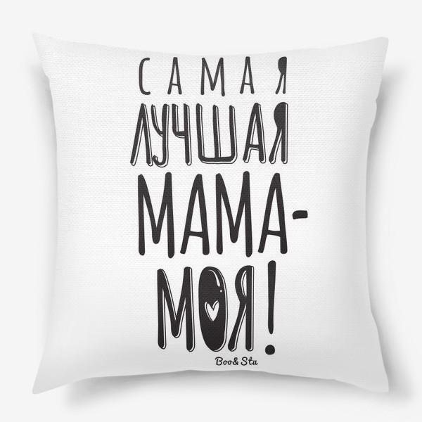 Подушка «Подарок на 8е марта. Лучшая мама»