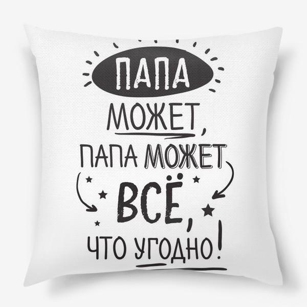 Подушка «Папа может!»