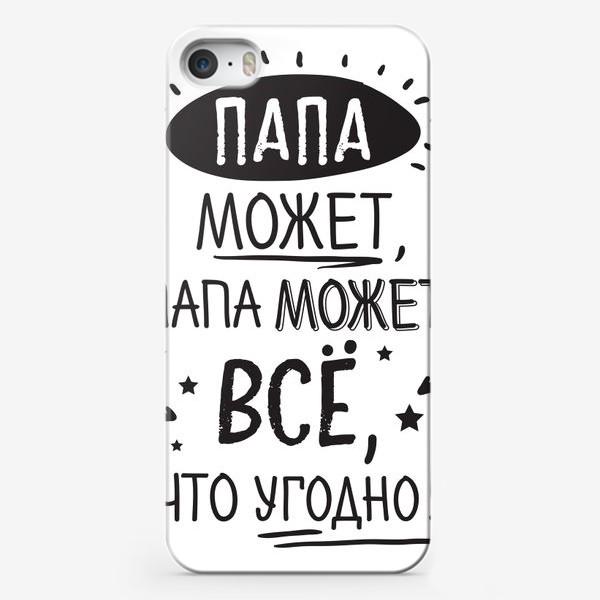 Чехол iPhone «Папа может!»
