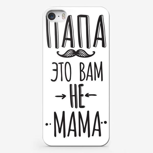 Чехол iPhone «Подарок на 23 февраля. папа - это вам не мама»