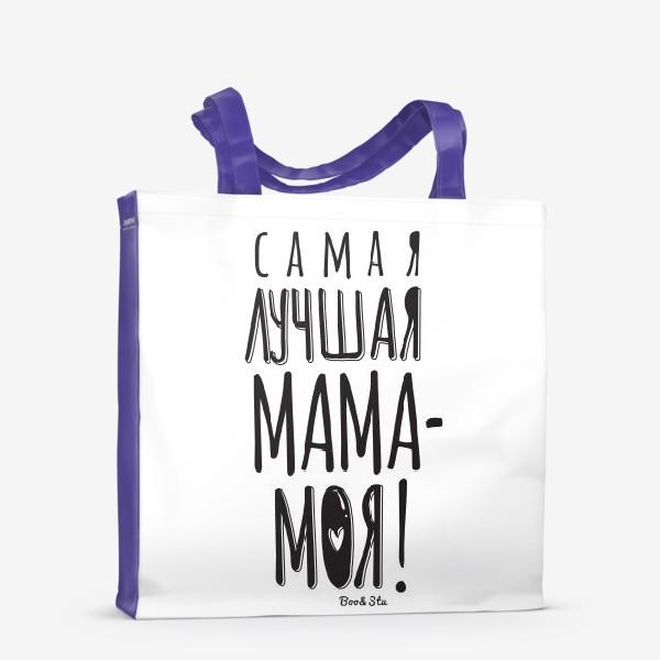 Сумка-шоппер «Подарок на 8е марта. Лучшая мама»