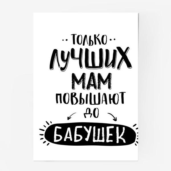 Постер «Подарок бабушке. Только лучших мам повышают до бабушек»