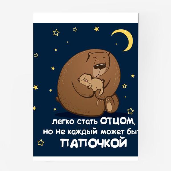 Постер «Быть папочкой»