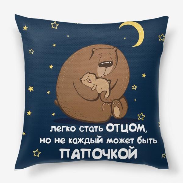 Подушка «Быть папочкой»
