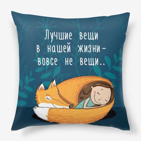 Подушка «Лучшие вещи»