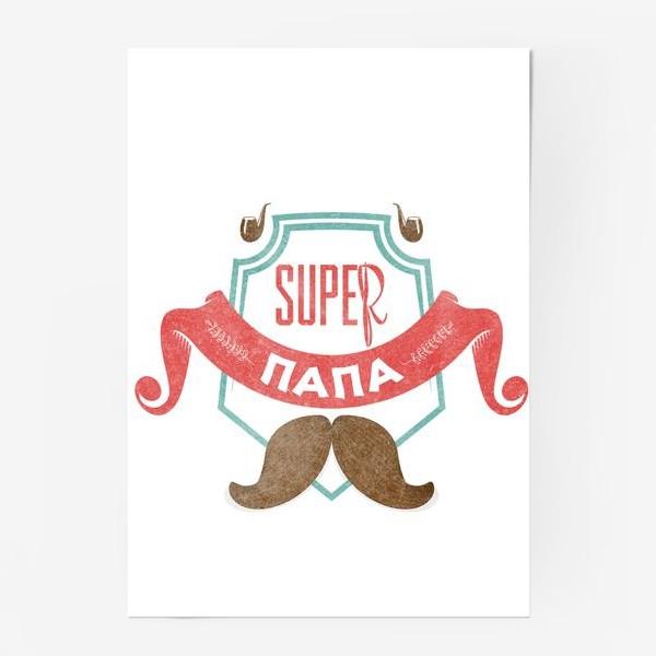 Постер «Подарок папе. Супер ПАПА»
