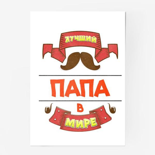 Постер «Лучший ПАПА в мире.»