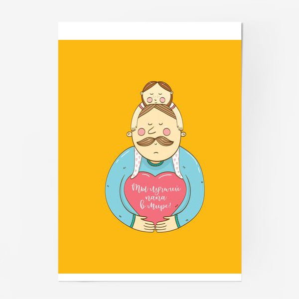 Постер «Ты лучший папа в мире!»
