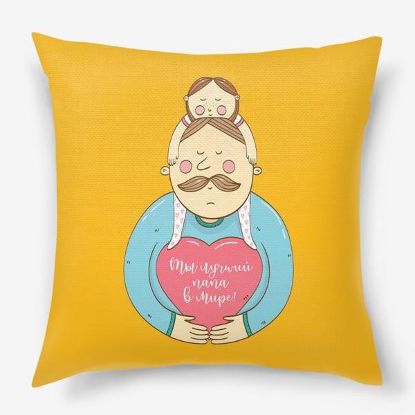 Подушка «Ты лучший папа в мире!»