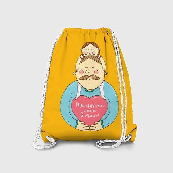Рюкзак «Ты лучший папа в мире!»