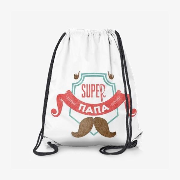 Рюкзак «Подарок папе. Супер ПАПА»