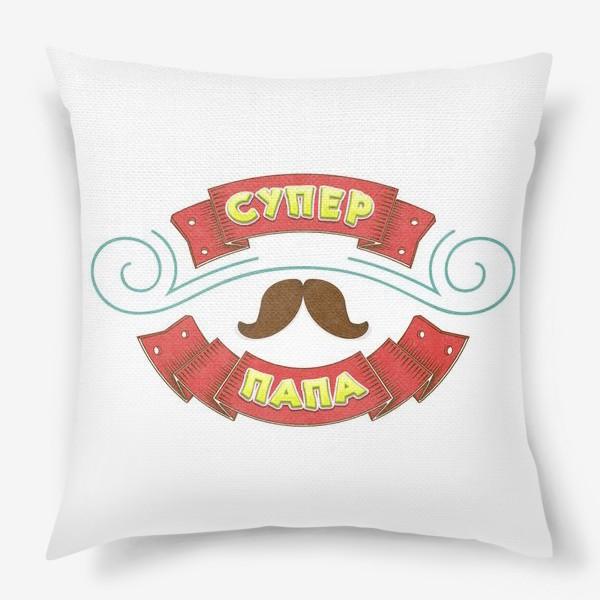 Подушка «Супер Папа»