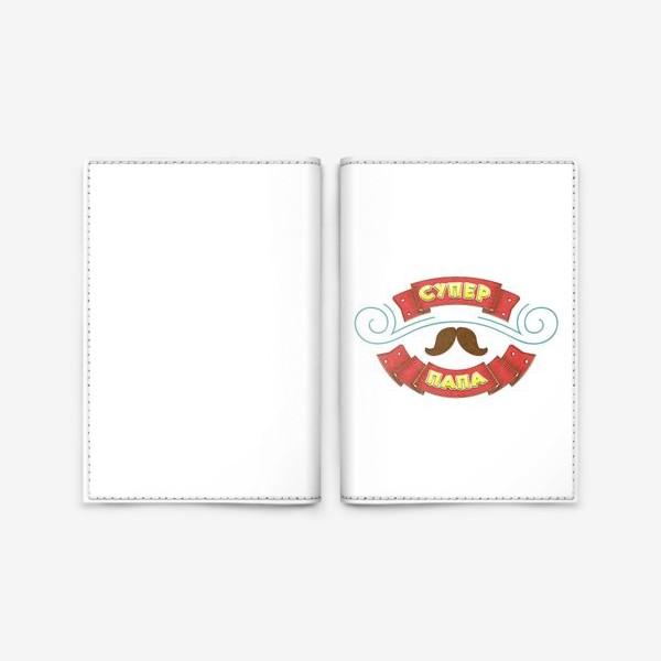 Обложка для паспорта «Супер Папа»