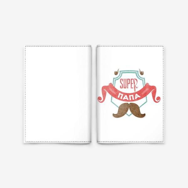 Обложка для паспорта «Подарок папе. Супер ПАПА»