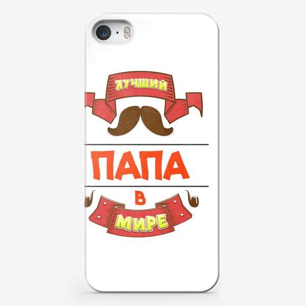 Чехол iPhone «Лучший ПАПА в мире.»