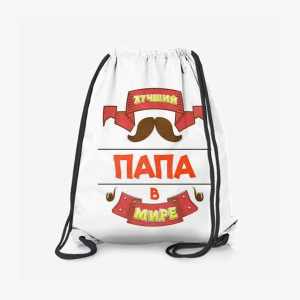 Рюкзак «Лучший ПАПА в мире.»
