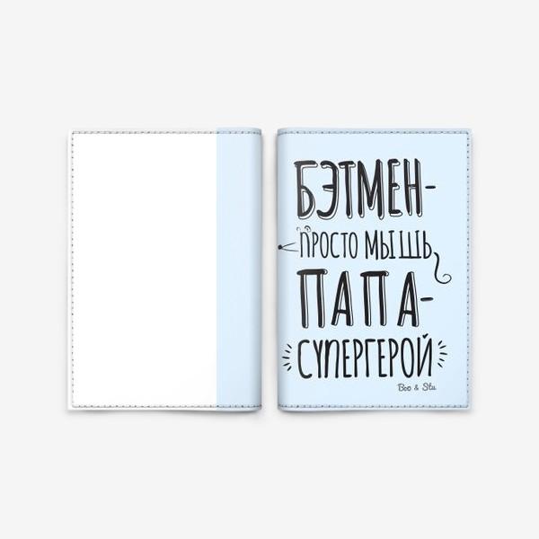 Обложка для паспорта «Подарок папе. Папа - супергерой»