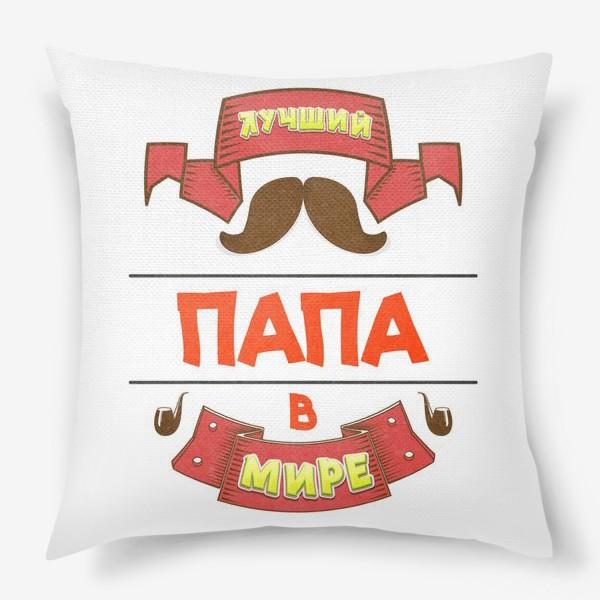 Подушка «Лучший ПАПА в мире.»