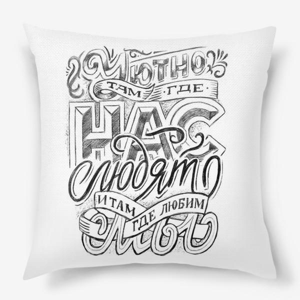 Подушка «Уютно там, где нас любят, и там, где любим мы»